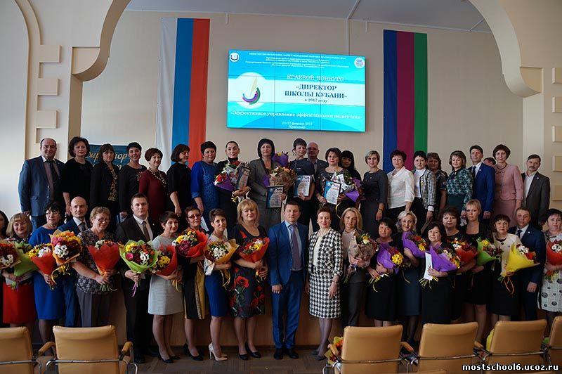 Конкурс учитель года кубани 2017 краснодарского края